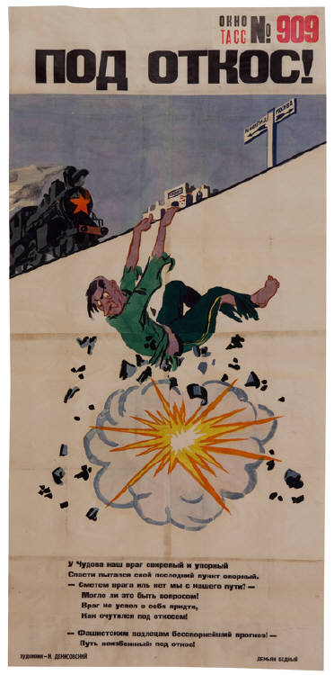 """Poster, 69\"""" x 33.25\"""", stencil and gouache on paper (16 Feb 1944, Kukryniksy & Demyan Bedny)"""
