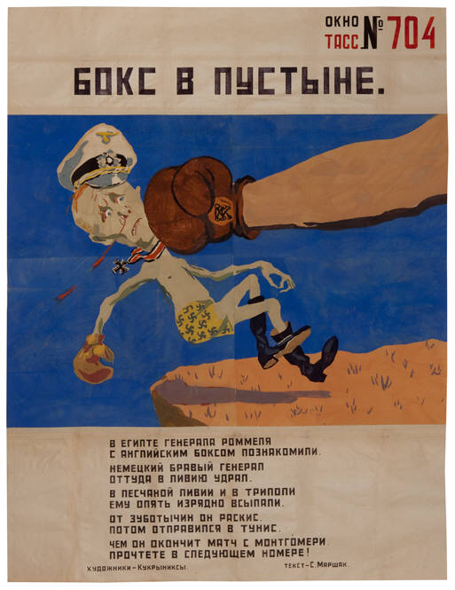 """Poster, 62\"""" x 47\"""", stencil and gouache on paper (April 1943, Kukryniksy and Samuil Yakovlevich Marshak)"""