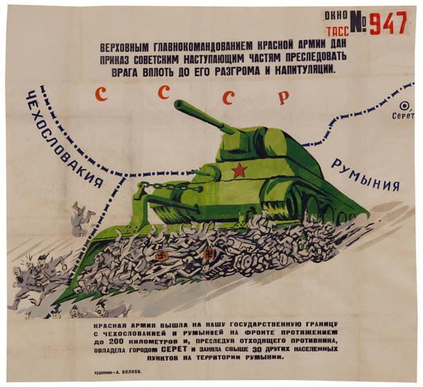 "Tank, 48\"" x 55\"", stencil and gouache on paper (April 1944, A. Volkov)"