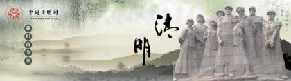 Chinese Online Memorial (screenshot/website)