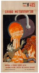 "Poster, 67"" x 35"", stencil and gouache on paper (June 1942, Pavel Petrovich Sokolov-Skaya and V. Lebedev-Kumach)"